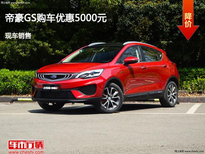 忻州帝豪GS优惠0.5万元 降价竞争名爵ZS-图1
