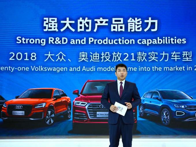 新品牌新能源刘亦功一汽大众迎来聚力之年-图4