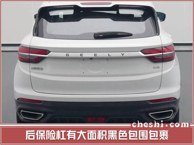 吉利缤越新增1.4T车型 国六四缸售价有望下调-图4