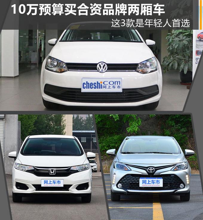 10万预算买合资品牌两厢车 这3款是年轻人首选-图1