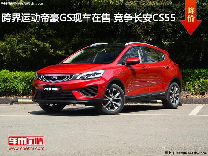 跨界运动帝豪GS现车在售 竞争长安CS55-图1