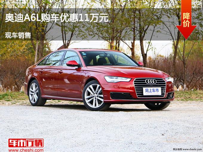 阳泉奥迪A6L优惠11万元 降价竞争凌特-图1