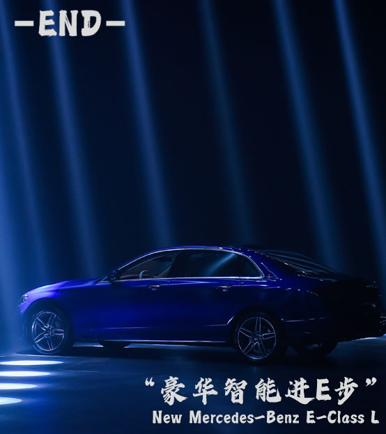 改款似换代 新一代长轴距E级车 豪华智能进E步-图29