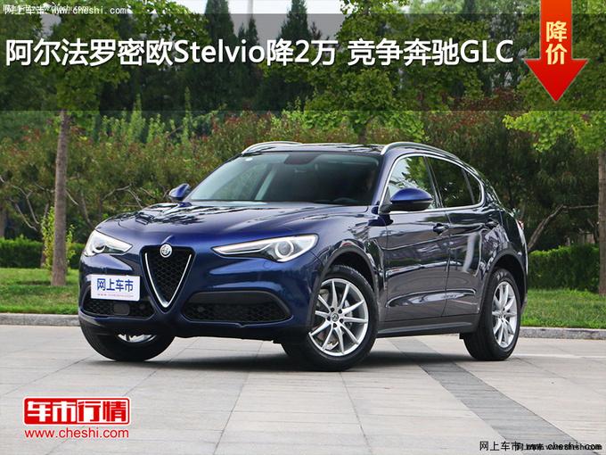 阿尔法罗密欧Stelvio降2万 竞争奔驰GLC-图1