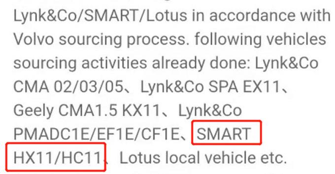 奔驰Smart史上最大车型9月发布 采用吉利PMA纯电平台-图5