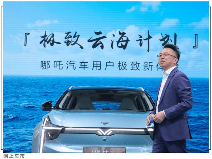 哪吒汽车北京体验中心开业 年内建成13家直营店-图2