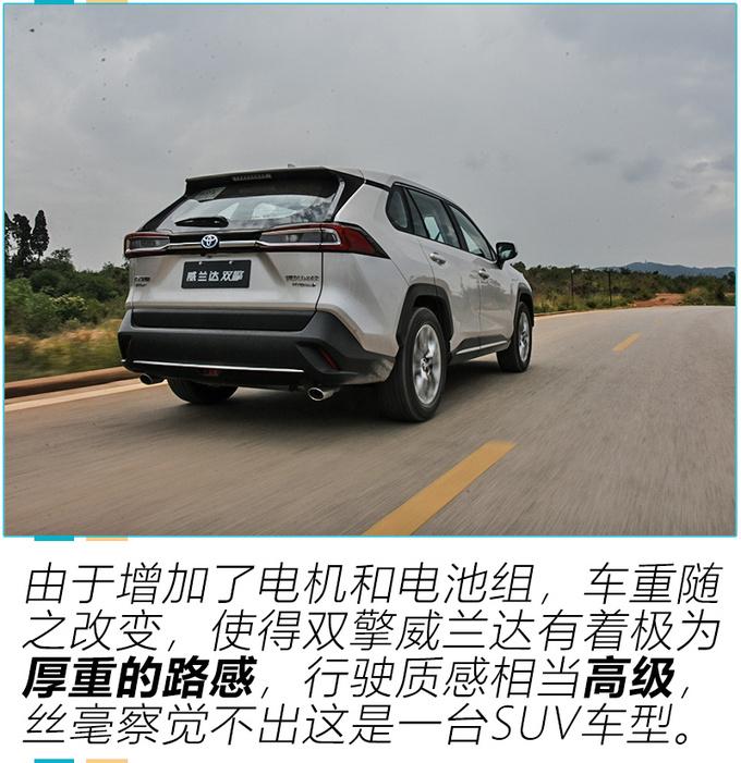 经济耐用/还配有超强四驱 试驾广汽丰田威兰达-图5