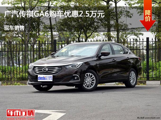太原传祺GA6优惠2.5万元 降价竞争瑞虎3-图1
