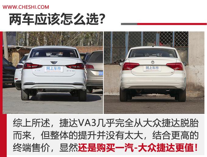 捷达VA3与捷达谁更值尺寸近似-老款更实惠-图15