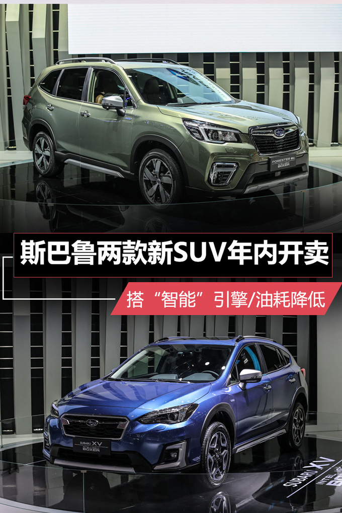 斯巴鲁两款新SUV年内开卖 搭智能引擎/油耗降低-图1