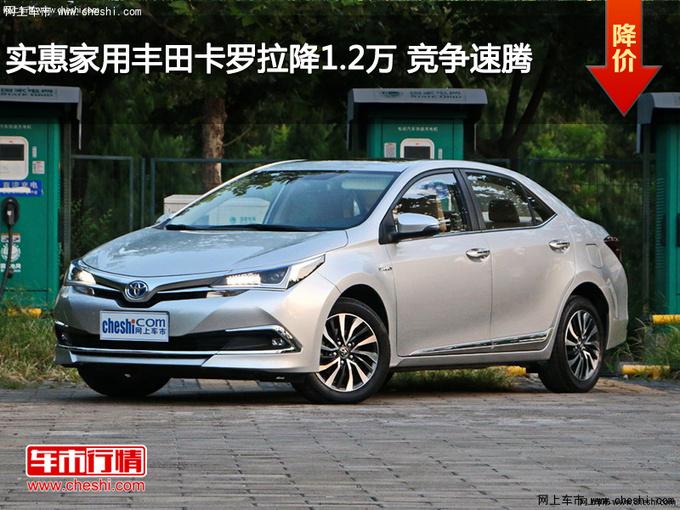 实惠家用丰田卡罗拉降1.2万 竞争速腾-图1