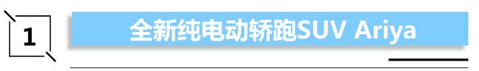 东风日产新车规划曝光 大SUV将国产/轩逸推新动力-图5