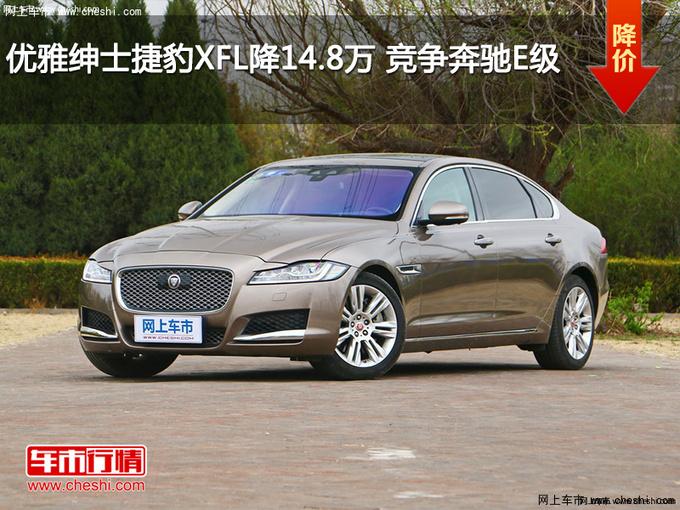 优雅绅士捷豹XFL降14.8万 竞争奔驰E级-图1