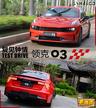 谁说性能车只有国外造 公路体验领克03劲Pro