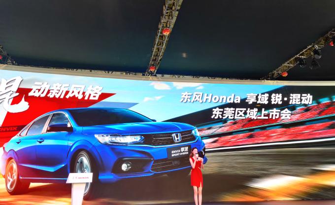 售13.99-16.69万 东风Honda享域锐·混动东莞上市-图1