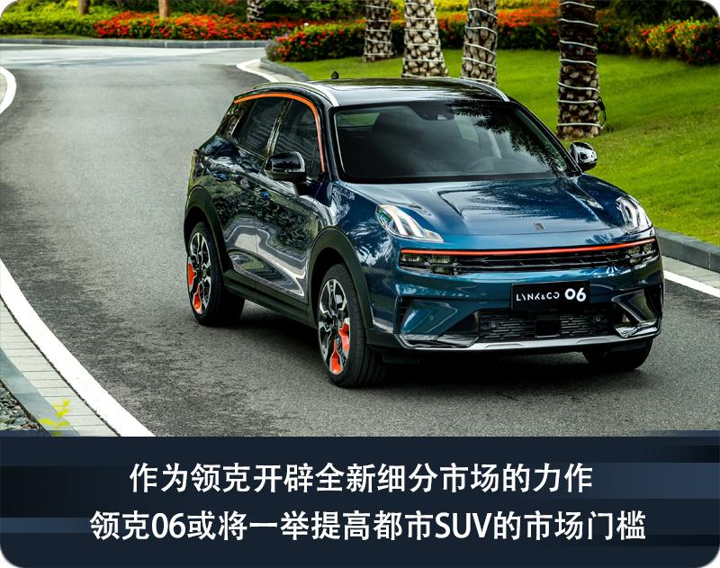 预售价12.06-14.06万元 领克06小型SUV也可以很豪华-图2