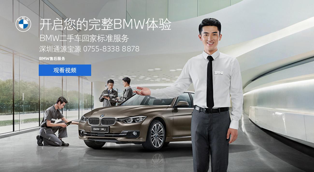 开启您在完整BMW体验