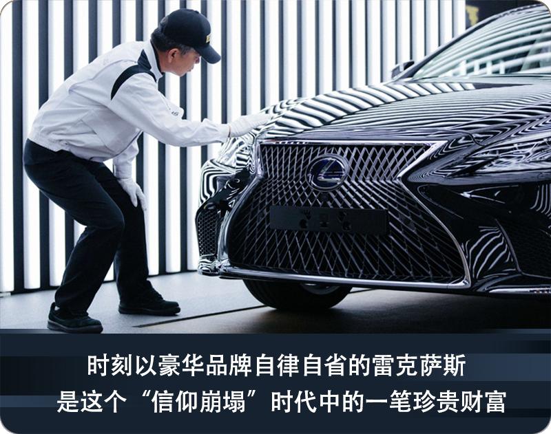 雷克萨斯启示录如何打造一个豪华汽车品牌-图3