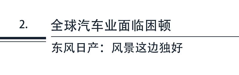 东风日产品牌焕新人未老风景这边独好-图7