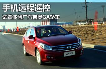 手机远程遥控 试驾体验广汽吉奥GA轿车