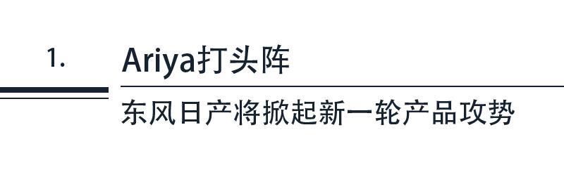 东风日产品牌焕新人未老风景这边独好-图4