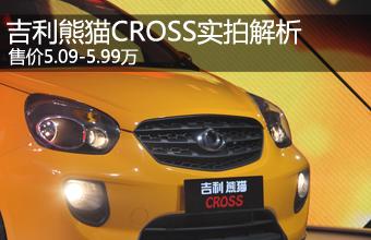 售价5.09-5.99万 吉利熊猫CROSS实拍解析