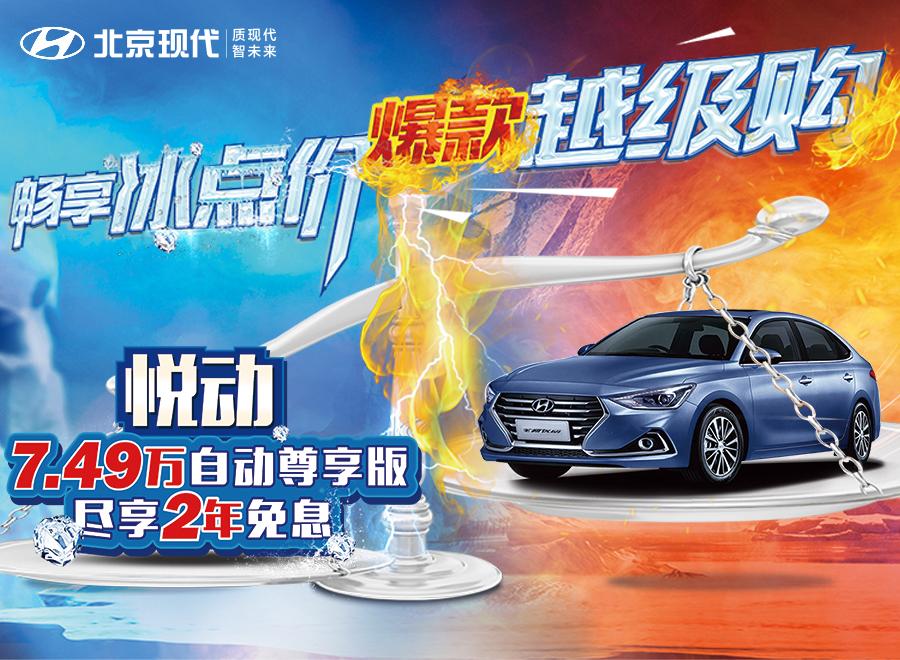 盘锦现代悦动优惠现车 仅售7.49万元起