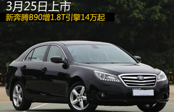 新奔腾B90增1.8T引擎14万起 3月25日上市