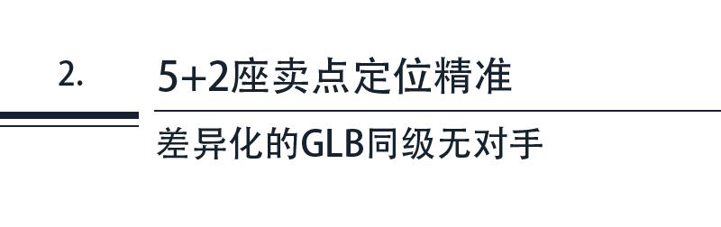 不被看好的奔驰GLB却有最可贵的兼容之道-图7