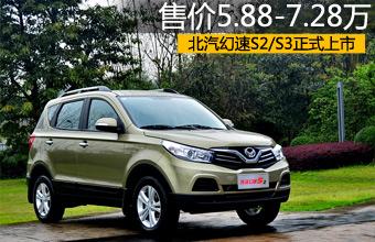 北汽幻速品牌S2/S3上市 售5.88-7.28万