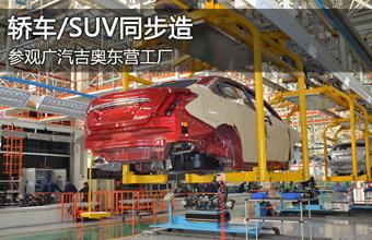 轿车/SUV同步造 参观广汽吉奥东营工厂