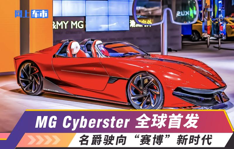 名爵上海车展首秀:让中国人都买得起的梦想之车