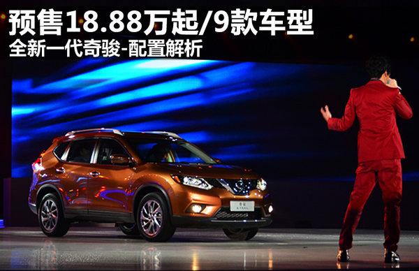 预售18.88万起/9款车型 新奇骏配置解析