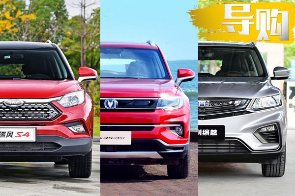 争取10万元拿下一款SUV,这三辆车你会怎么选?