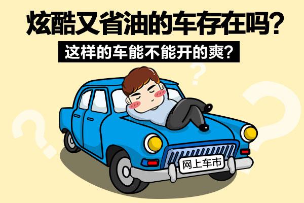 炫酷又省油的车存在吗?这样的车能不能开的爽?