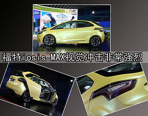 福特iosis max>福特iosis max福特iosis max清晰大图<<上一高清图片