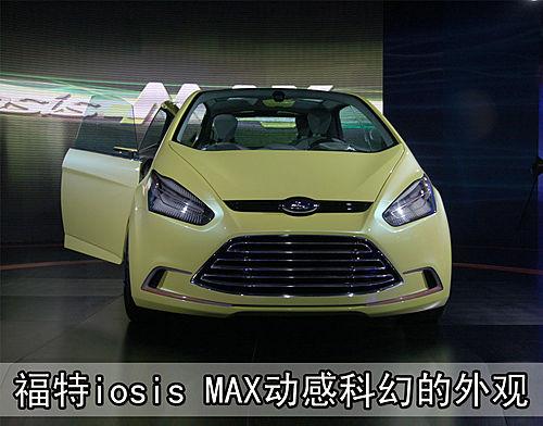 福特iosis max高清图片