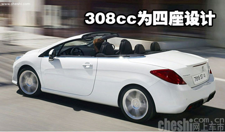 标致308cc敞篷跑车价格公布 售价低于20万 高清图片