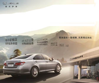购雷克萨斯es350全系车型尊享成本价位高清图片
