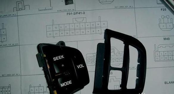 改装雅绅特音响方向盘远程控制高清图片