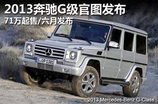 2013奔驰G级官图发布