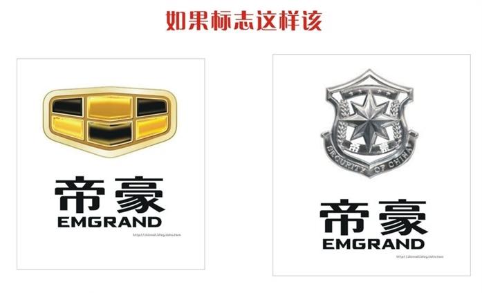 吉利帝豪标志-如果帝豪车标这样改,销量会好的多 车标问题高清图片