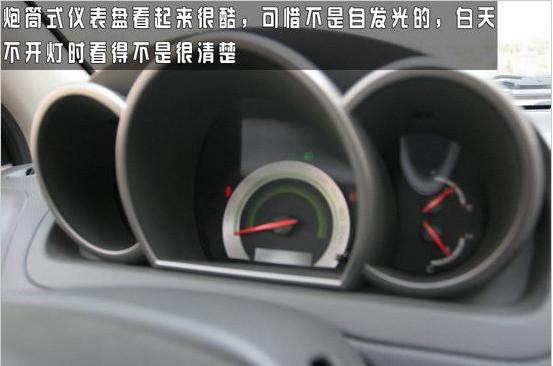 新浪汽车试驾雪佛兰新乐风 内饰精细简洁易用高清图片