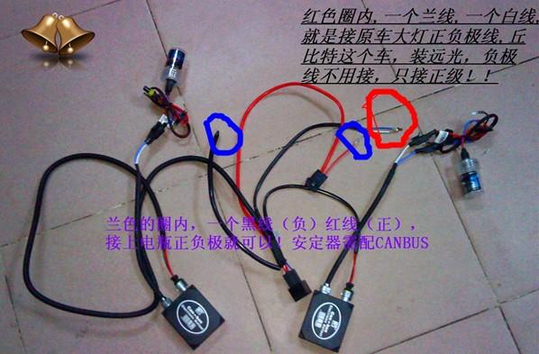 海马丘比特安装氙气灯故障问题处理方法