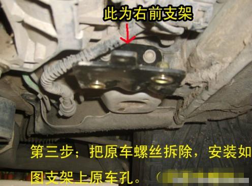 奥迪q7踏板安装详细过程【图】