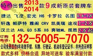 2014款1.5L 手动商务版 5座