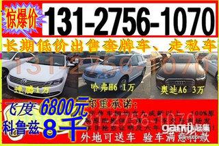 2013款劲悦版 2.0L 手动尊贵型 5座