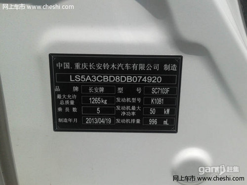 铃木新奥拓 2013年上牌 13年6月上牌 低价转让 4.4万高清图片