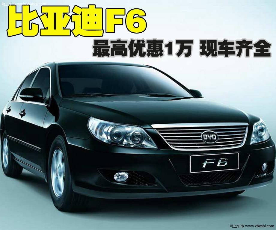比亚迪f6 15万内享受宽敞空间 5款国产中级车推荐