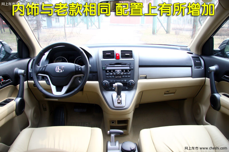 东风本田 新CR V 评测图图片 146613
